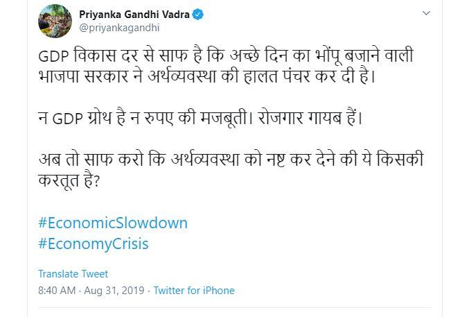 Congress, Priyanka Gandhi, economic growth rate, BJP, economy, Modi government