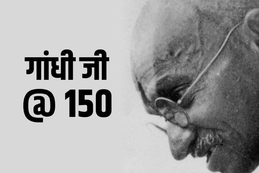 mahatma gandhi biography, gandhi jayanti special, mahatma gandhi spectacles, mahatma gandhi books, what is gandhism, महात्मा गांधी जीवनी, गांधी जयंती विशेष, महात्मा गांधी चश्मा, महात्मा गांधी किताब, गांधीवाद क्या है