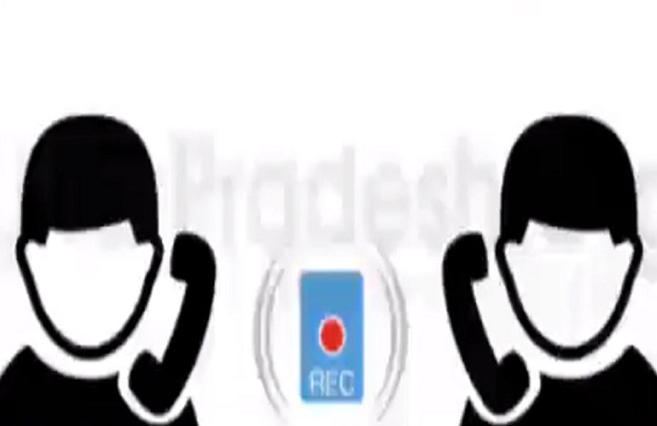 वायरल ऑडियो-viral audio