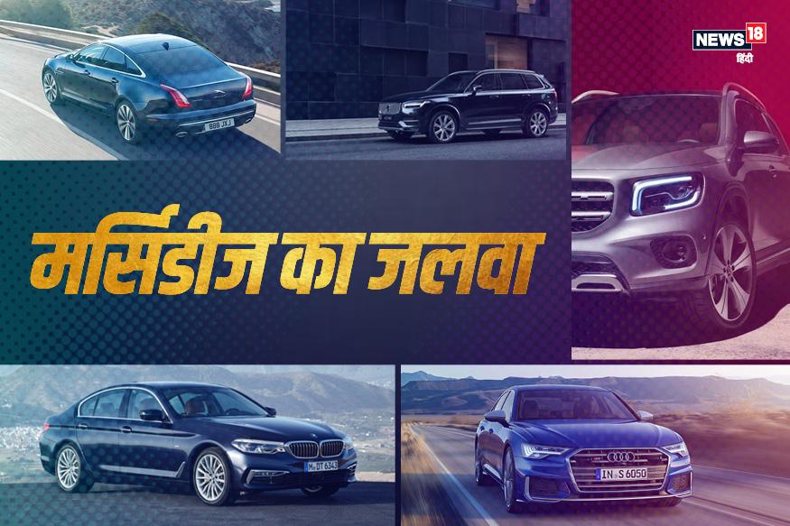 बीते कई महीनों से देश का ऑटो सेक्टर मंदी के चलते बुरे हालातों से जूझ रहा है. लेकिन बीते साल 2018 के आंकड़ों में देश कुल 40,340 से ज्यादा सुपर लग्जरी कार की बिक्री हुई थी. जानिए बीते साल किस ब्रांड की कितनी लग्जरी कार भारत में बिकीं?