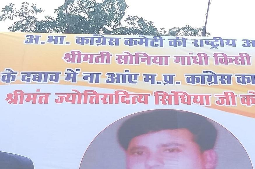 News - ग्वालियर की सड़कों पर लगे सिंधिया के समर्थन में पोस्टर
