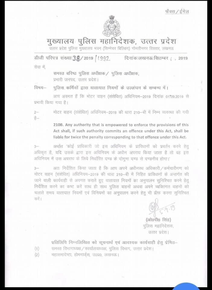 यूपी डीजीपी ओपी सिंह ने दिए आदेश