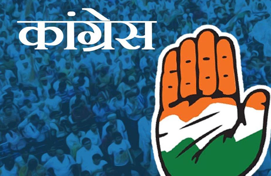 Image result for कांग्रेस