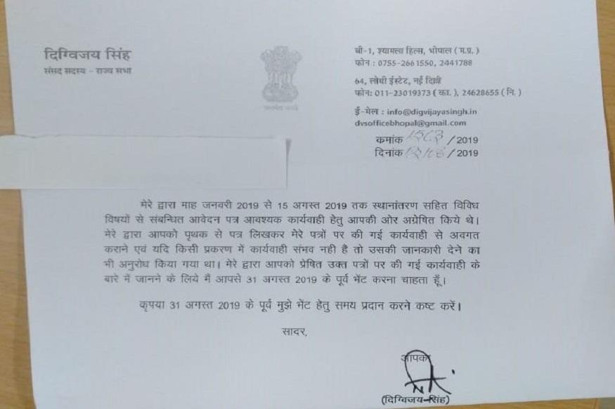 News - दिग्विजय सिंह की इस चिट्ठी के बाद मंत्री सिंघार ने उन पर आरोप लगाए थे.