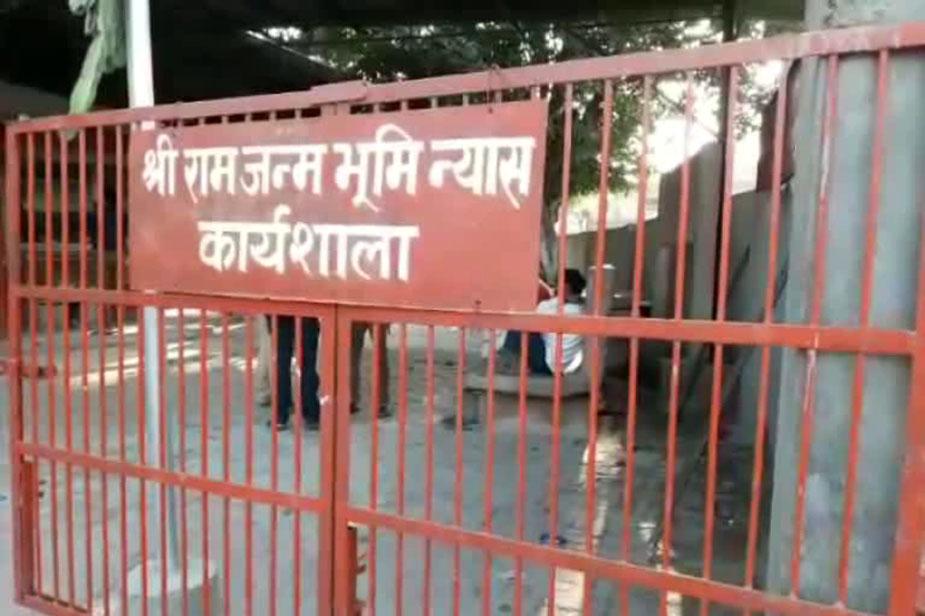 ayodhya ram janambhoomi property dispute