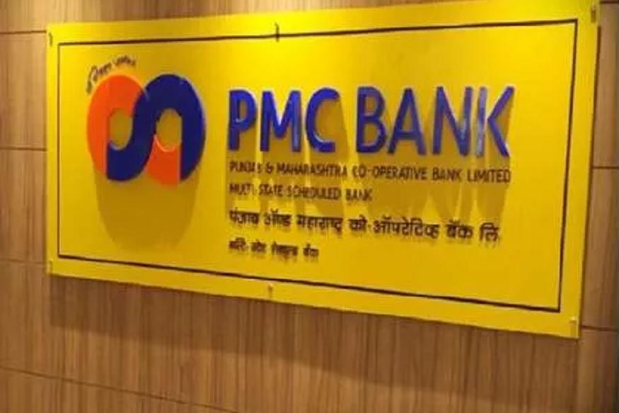 4,355 करोड़ रुपये का है पंजाब एंड महाराष्ट्र को-ऑपरेटिव बैंक घोटाला.