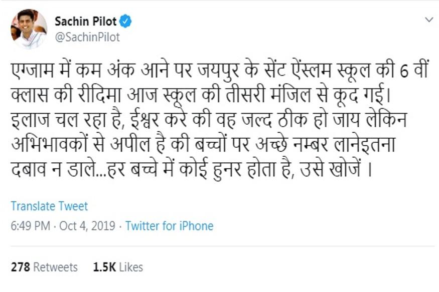 जयपुर में स्कूल की तीसरी मंजिल से कूदी 6ठीं की छात्रा, डिप्टी सीएम पायलट ने जताया दुख 6th girl student jumped from third floor of school in Jaipur-Deputy CM Pilot expressed grief