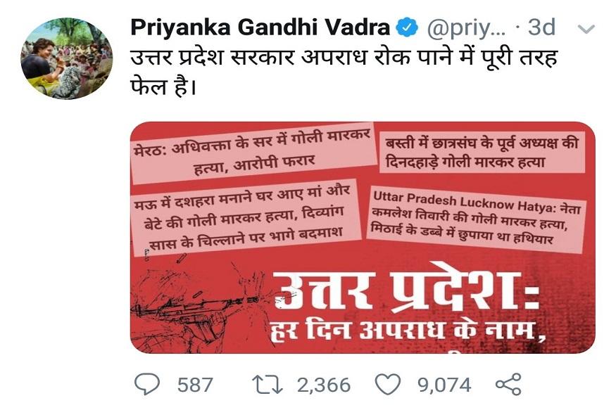 प्रियंका गांधी ने एक के बाद एक ट्विट करके उत्तर प्रदेश सकरार को घेरने की कोशिश की है.Priyanka Gandhi has tried to surround Uttar Pradesh government by tweeting one after the other.