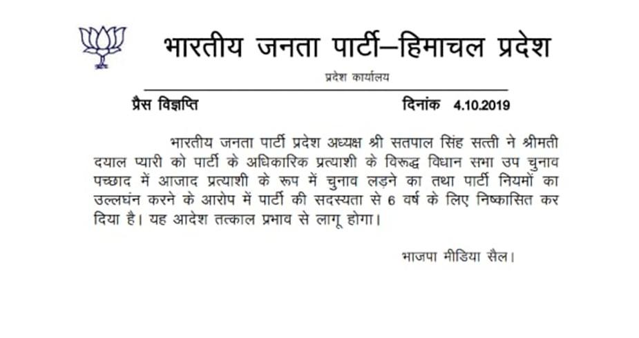 बागी दयाल प्यारी हिमाचल BJP से 6 साल के लिए निष्कासित की गई हैं.