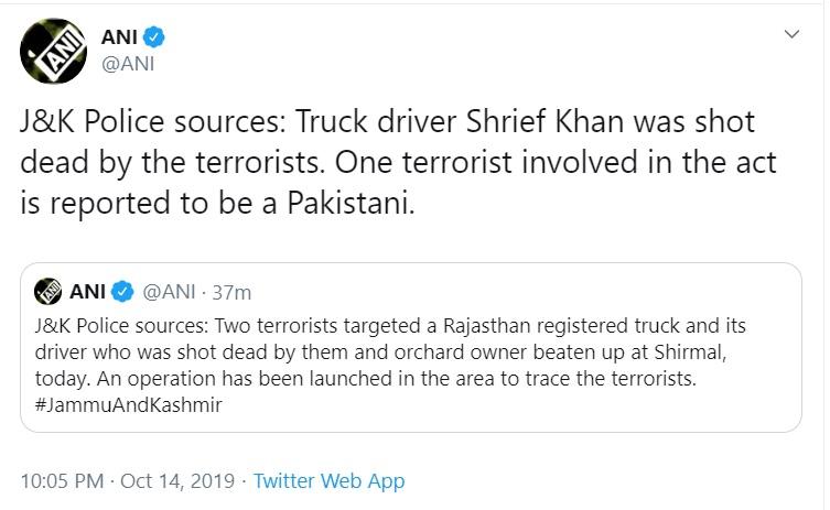 Jammu Kashmir Police, Two terrorists, Rajasthan , terrorism, terrorist,जम्मू कश्मीर पुलिस, दो आतंकवादी, राजस्थान, आतंकवाद, आतंकवादी