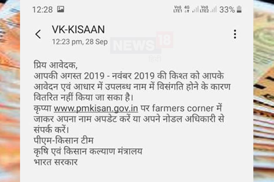 PM-Kisan, पीएम-किसान, Pradhan Mantri Kisan Samman Nidhi Scheme, प्रधानमंत्री किसान सम्मान निधि स्कीम, farmers, किसान, Aadhaar card, आधार कार्ड, bank, बैंक, Ministry of Agriculture, कृषि मंत्रालय, Narendra Modi, नरेंद्र मोदी