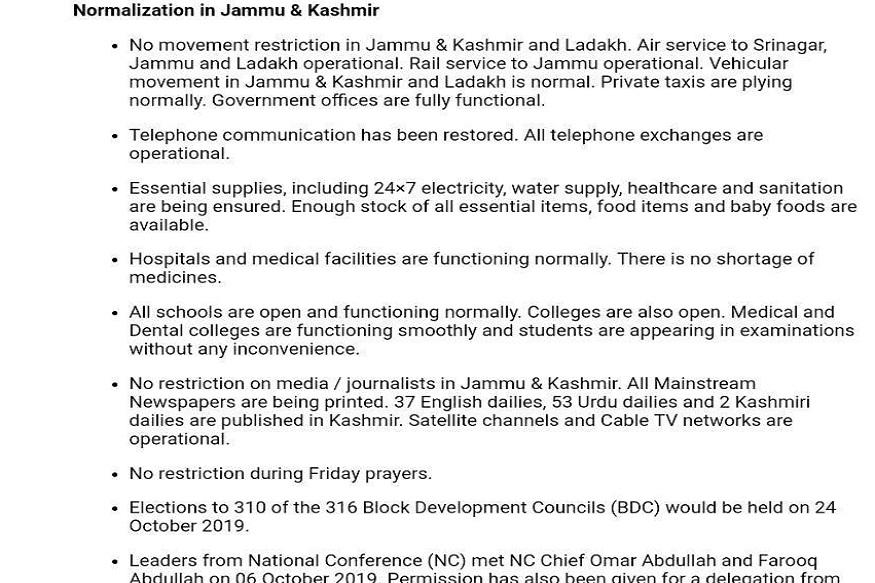News - ईमेल में बताया गया कि नज़रबंद कश्मीरी नेताओं को उनकी पार्टी के लोगों से मुलाकात करने की इजाज़त भी दी गई