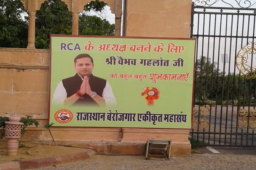 News - राजस्थान बेरोजागार संघ ने जयपुर में राजस्थान क्रिकेट संघ के बाहर पोस्टर लगाए हैं
