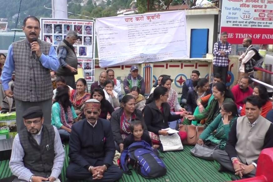 rajya aandolankari, Nainital, नैनीताल में राज्य आंदोलनकारियों ने आज का दिन काला दिवस के रूप में मनाया.