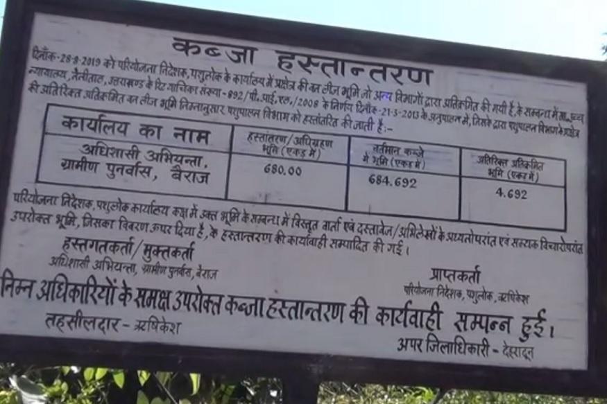 rishikesh encroachment, प्रशासन ने टिहरी विस्थापितों की बाउंड्री वॉल तोड़कर तार-बाड़ कर दी है.प्रशासन ने टिहरी विस्थापितों की बाउंड्री वॉल तोड़कर तार-बाड़ कर दी है.