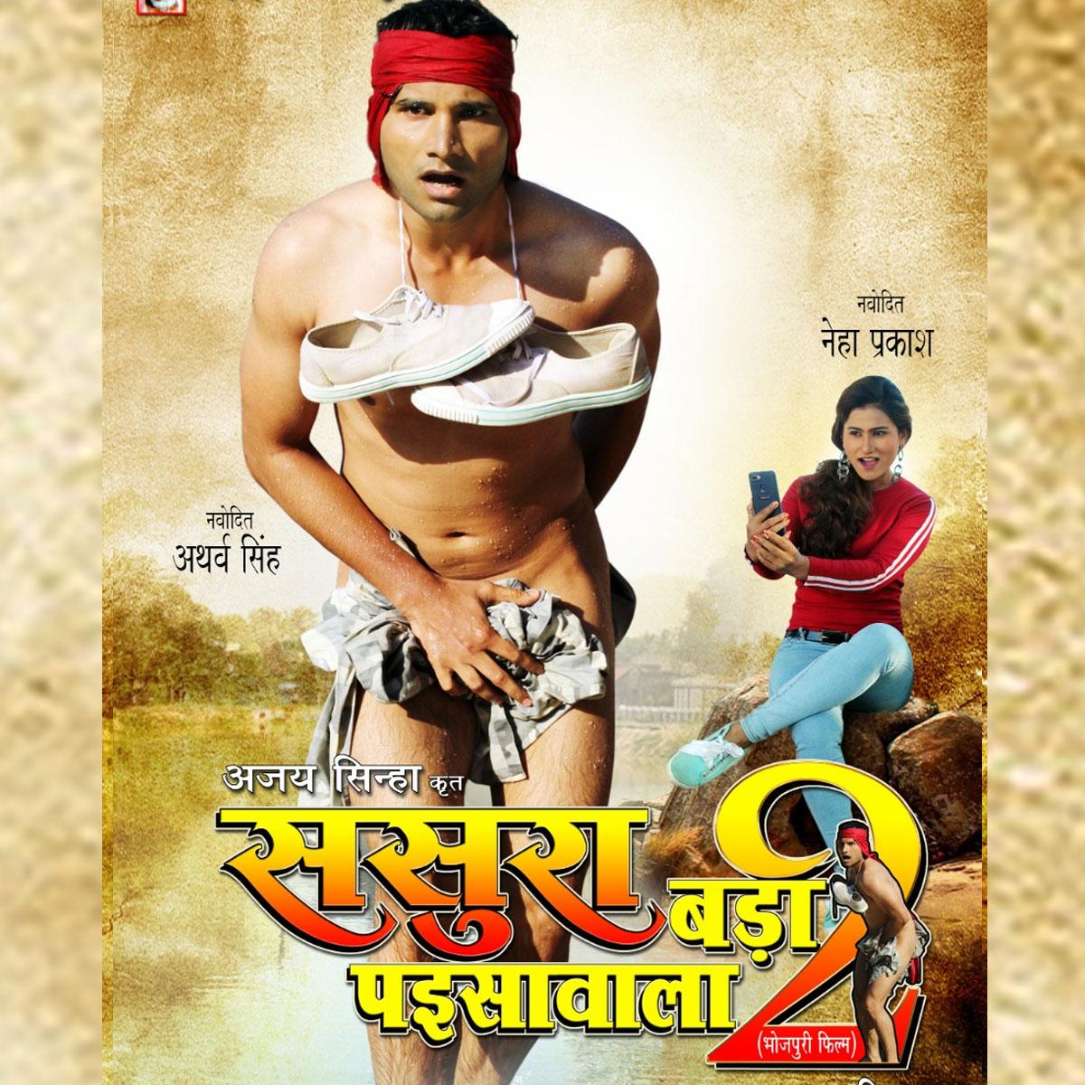 Sasura Bada Paisa wala 2, Bhojpuri Film, Bhojpuri Cinema