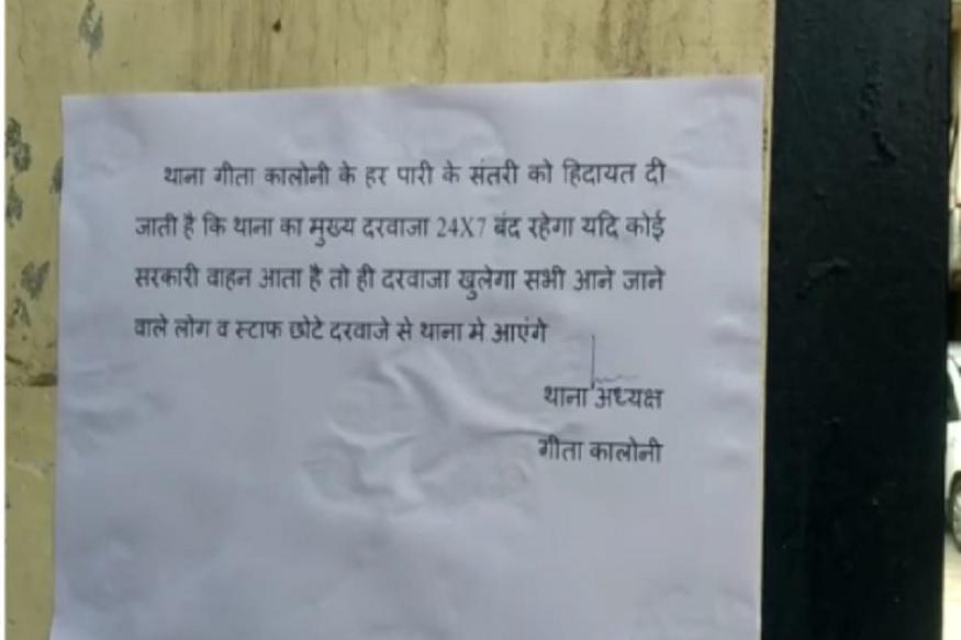 इस अलर्ट के बाद दिल्ली पुलिस (Delhi Police) के सभी थानों के गेट को बंद रखा जा रहा है.
