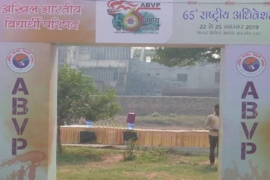 ताज नगरी में इस बार अखिल भारतीय विद्यार्थी परिषद का राष्ट्रीय अधिवेशन होने जा रहा है