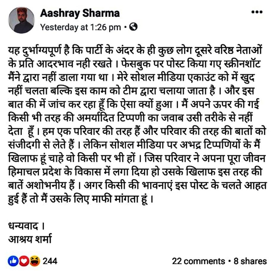 आश्रय शर्मा की सफाई.