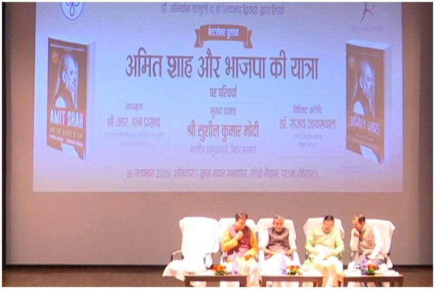 Discussion on book Amit Shah And The March Of BJP in Patna-BJP National President