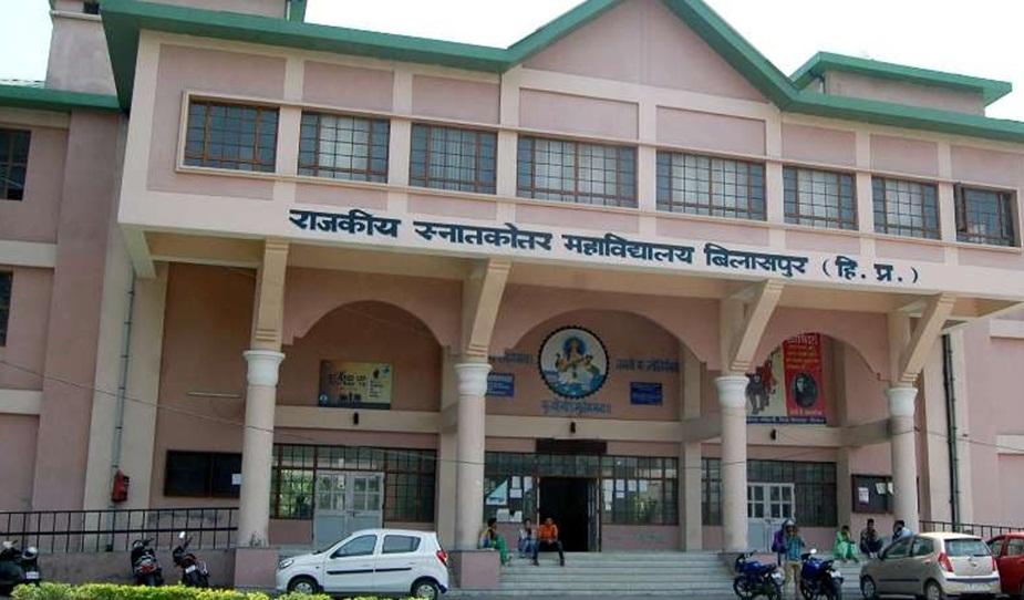 बिलासपुर डिग्री कॉलेज.