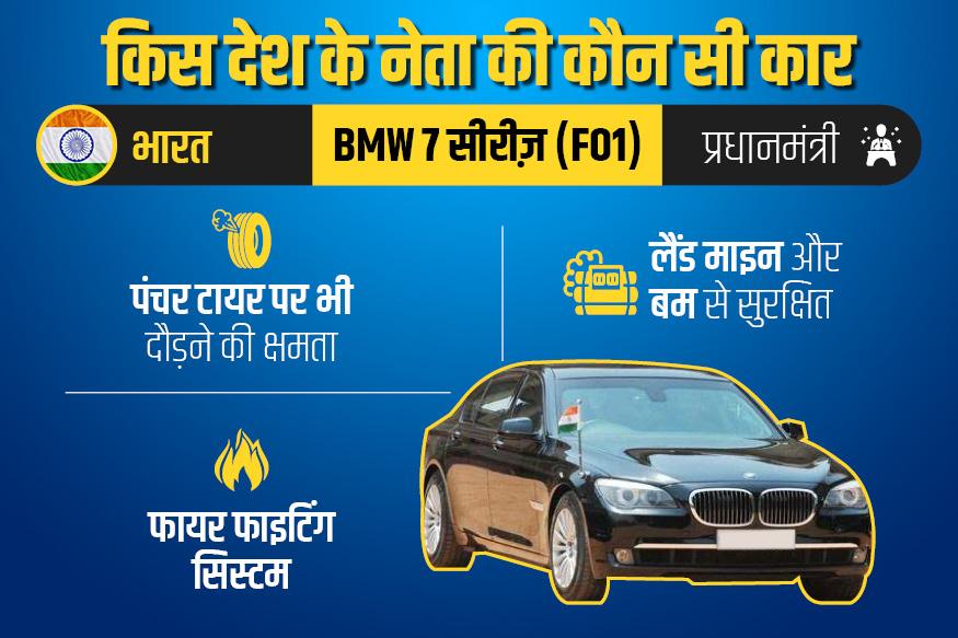 भारतीय प्रधानमंत्री BMW7 सीरीज कार से चलते हैं. फायर फाइटिंग सिस्टम से लैस इस कार को गोलियां और धमाके भी नुकसान नहीं पहुंचा सकते हैं.