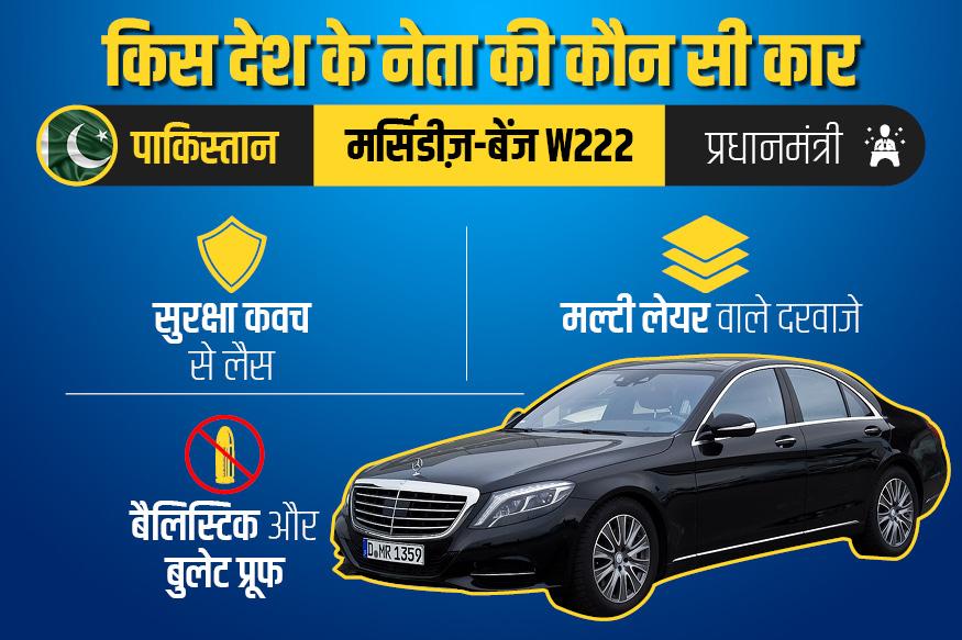 पाकिस्तानी प्रधानमंत्री मर्सिडीज़-बेंज W222 कार से चलते हैं. ये कार मल्टी लेयर दरवाजे के साथ बुलेट प्रूफ है.