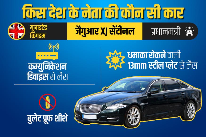 यूके के प्रधानमंत्री की कार जैगुआर XJ सेंटीनल से चलते हैं. ये कार धमाके को भी सहन कर सकती है. ये 13 mm की स्टील प्लेट से कवर होती है.