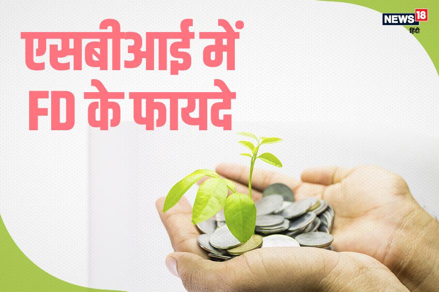 स्टेट बैंक ऑफ इंडिया ने अपने फिक्स्ड डिपोजिट के रेट में बदलाव कर दिया है. आइए जानते हैं कि 10 नवंबर के बाद से क्या होंगे नए फिक्स्ड डिपोजिट के रेट?