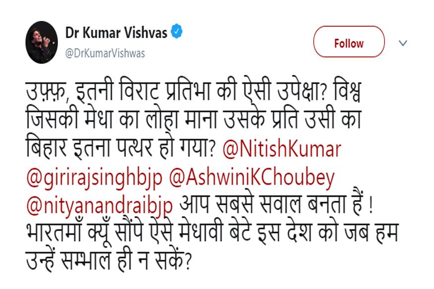 कुमार विश्वास ने ट्वीट कर सीएम नीतीश कुमार से पूछा ये सवाल
