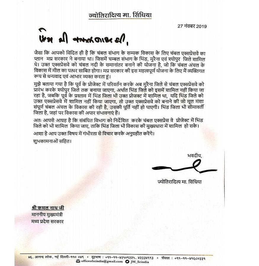 News - कांग्रेस के पूर्व सांसद द्वारा पार्टी के ही सीएम को चिट्ठी लिखने को लेकर सवाल उठ रहे हैं