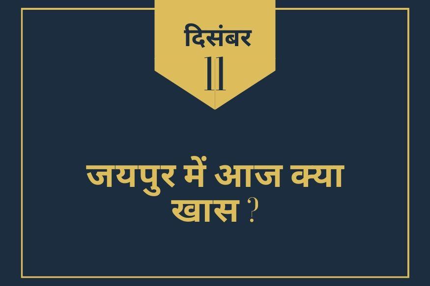 jaipur latest, jaipur events