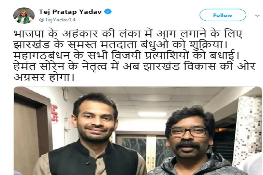 Tej Pratap Yadav on Jharkhand Election Result