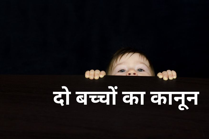 rajasthan govt ministers, population control law