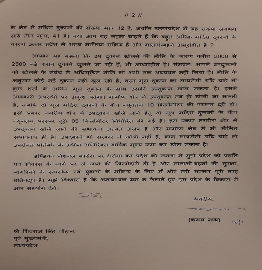 News - सीएम कमलनाथ ने अपने पत्र में बताया कि इसमें नई दुकानें नहीं खुलेंगी