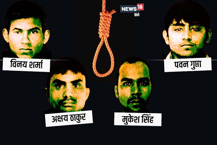निर्भया मामला, मुकेश कुमार सिंह, सुप्रीम कोर्ट, फांसी, Nirbhaya case, Mukesh Kumar Singh, Supreme Court, hanging