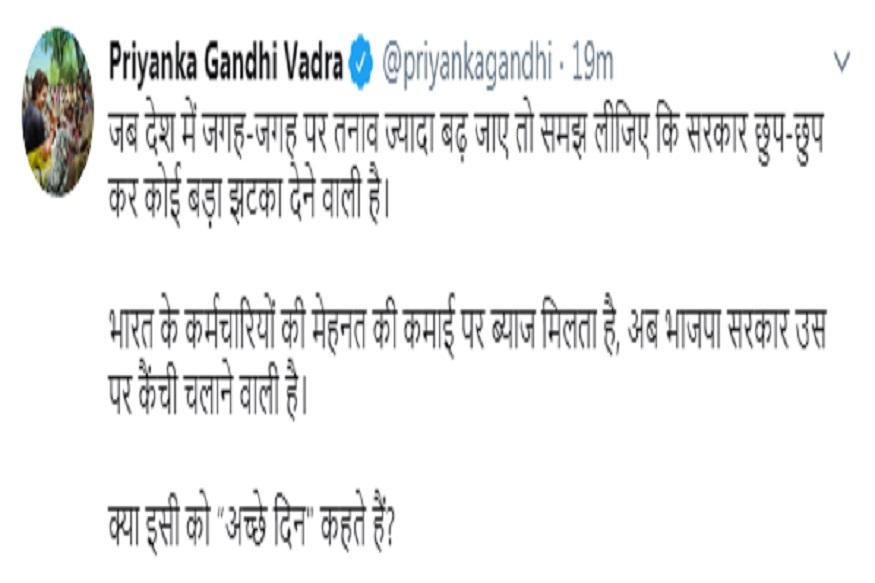 प्रियंका गांधी, कांग्रेस, दिल्ली, पीएफ, ब्याज दर, Priyana Gandhi, Comgress, Delhi, PF, Interest Rate