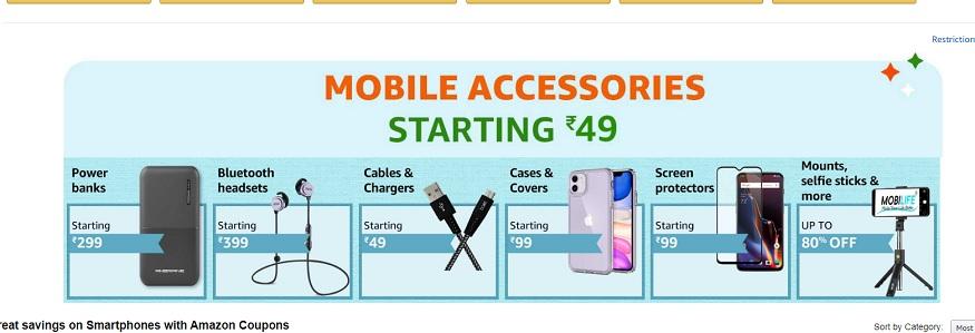 49 रुपये में करें शॉपिंग