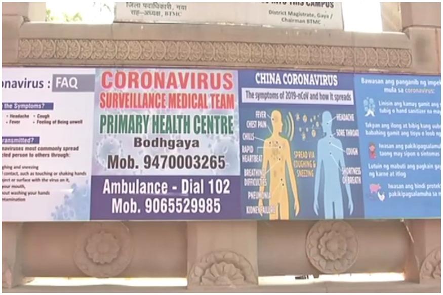 many-tourist-teams-canceled-their-bodhgaya-tour-due-to-corona-virus-brga-nodrj | बोधगया में भी कोरोना वायरस की दहशत, कई देशों के पर्यटक दल ने कैंसिल किया टूर