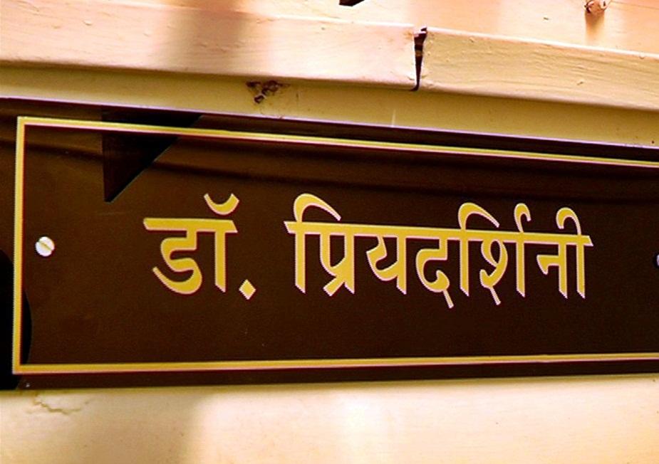 डॉ. प्रियदर्शिनी चौधरी ने बताया कि उन्होंने हरियाणा से पशु चिकित्सा का प्रशिक्षण लिया था.