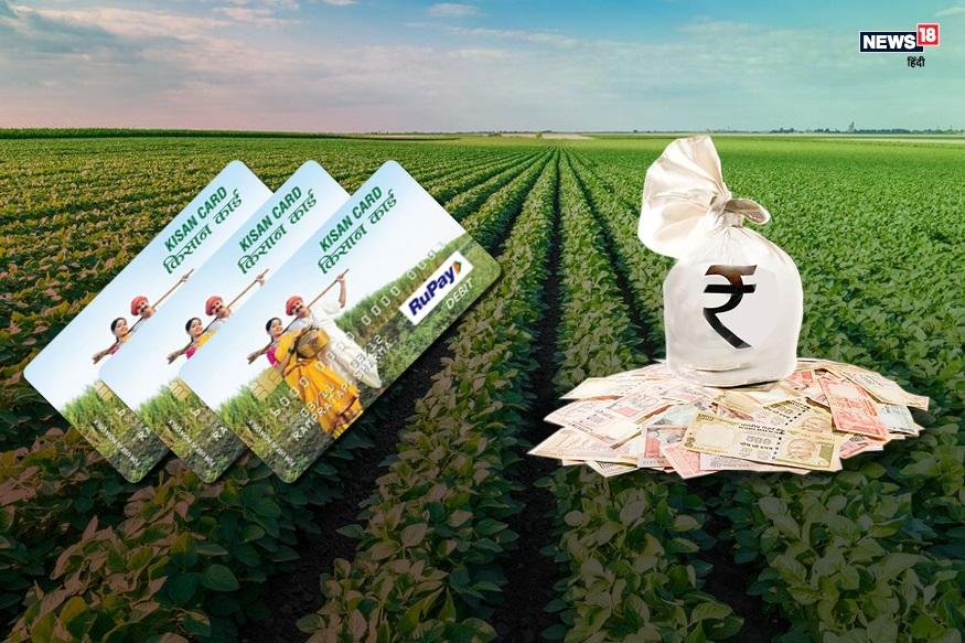 latest news for farmers, PM-Kisan samman nidhi scheme, kisan credit card, kcc, bank, ministry of agriculture, modi government, किसानों के लिए ताजा समाचार, प्रधानमंत्री-किसान सम्मान निधि स्कीम, किसान क्रेडिट कार्ड, केसीसी, बैंक, कृषि मंत्रालय, मोदी सरकार