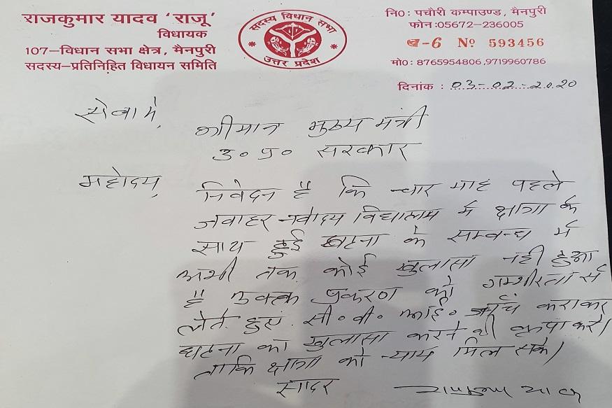 सपा विधायक का सीएम योगी को पत्र