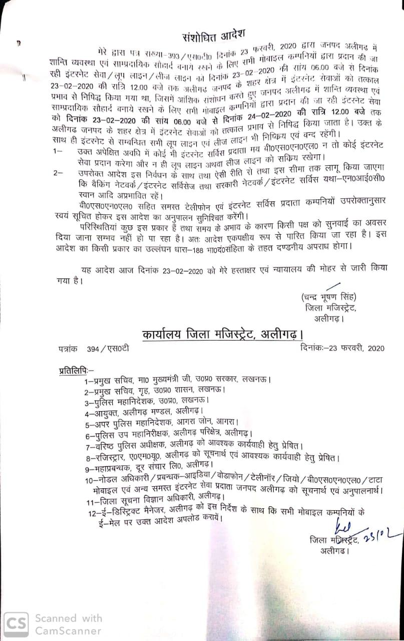 डीएम चंद्रभूषण सिंह ने जारी किया आदेश