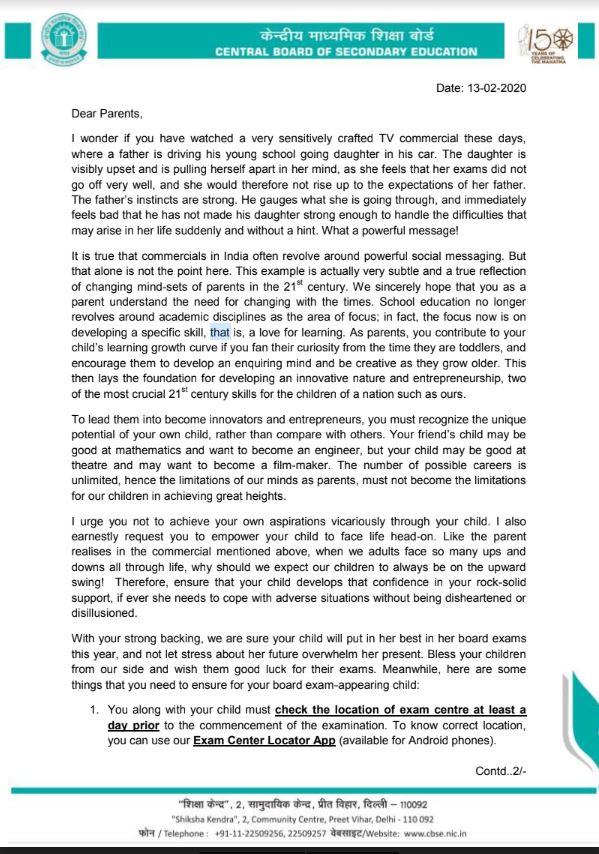 Anita Karwal, cbse, cbse.nic.in, cbse board exams 2020, cbse chairperson Anita Karwal, cbse letter, cbse admit card 2020, education news, letter by CBSE chair person, सीबीएसई परीक्षा, सीबीएसई अध्यक्ष अनिता करवाल, अनिता करवाल, CBSE Anita Karwal letter to students