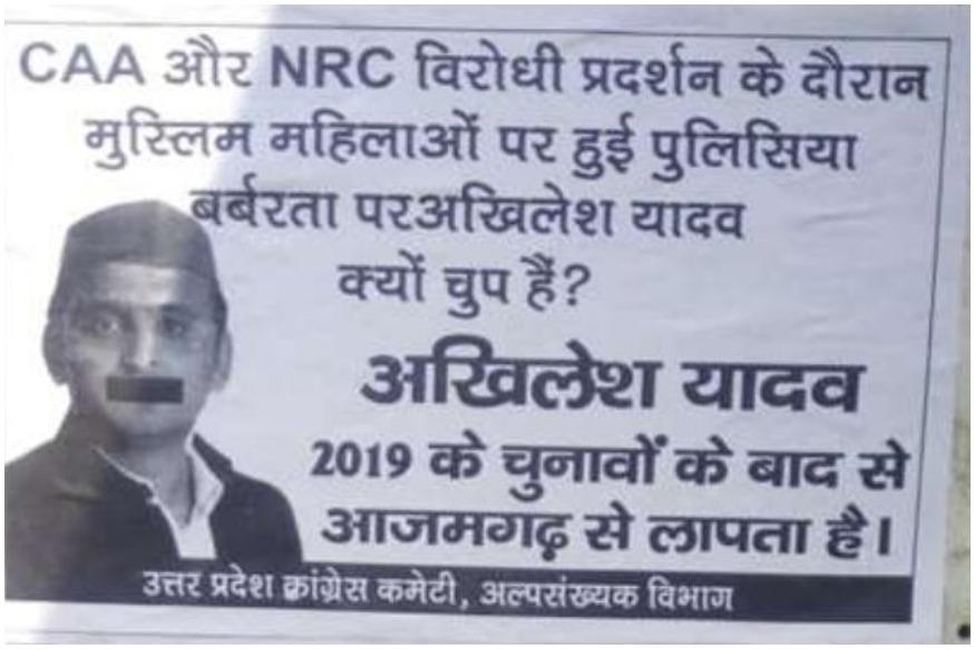 Congress, Akhilesh Yadav, Azamgarh, कांग्रेस, अखिलेश यादव, आजमगढ़