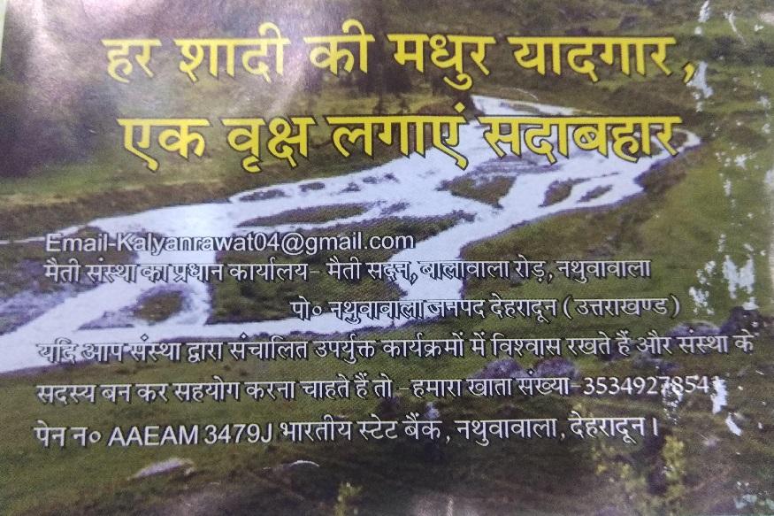 maiti ngo, कल्याण सिंह रावत और उनके साथियों ने 2016 में मैती संस्था का रजिस्ट्रेशन करवाया.