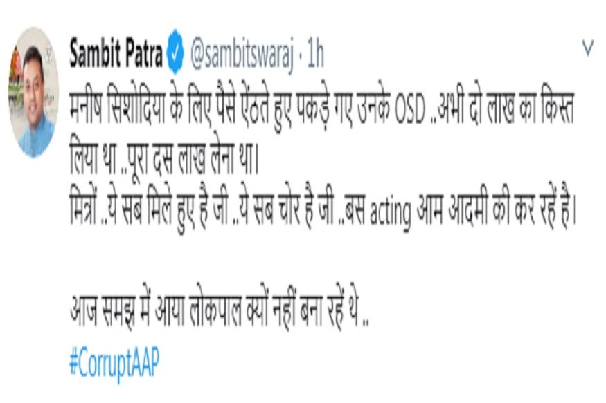 दिल्ली विधानसभा चुनाव 2020, संदीप पात्रा, मनीष सिसोदिया, ओएसडी घूस मामला, आम आदमी पार्टी, Delhi Assembly Election 2020, Sandeep Patra, Manish Sisodia, OSD Bribe Case