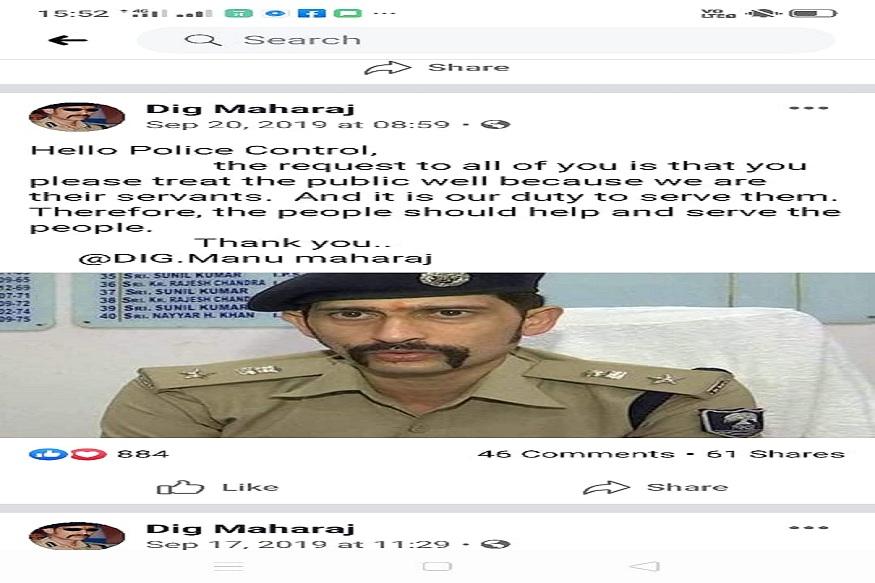 डीआईजी मनु महाराज के नाम से बनाया गया फर्जी फेसबुक अकाउंट