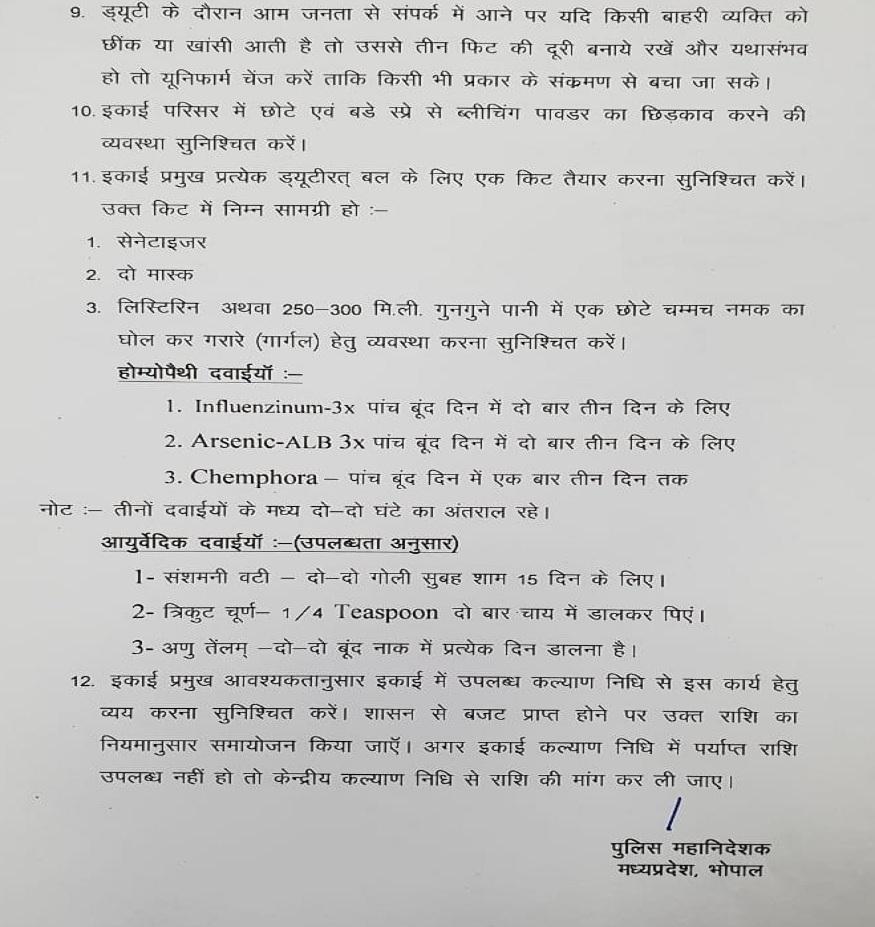 News - डीजीपी के पत्र के अंश