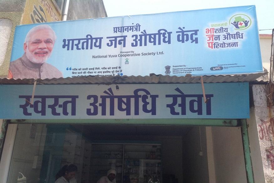 जन-औषधि केंद्र खोलकर आप भी ऐसे कर सकते हैं हर महीने 30 हजार रुपए की कमाई